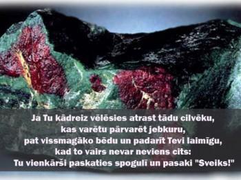 15.februāra dienas akmens- RUBĪNS COIZĪTĀ