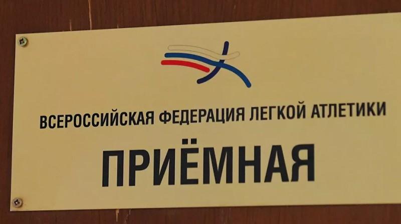 Krievijas Vieglatlētikas federācijas durvis. Foto: Sergejs Mamontovs, rsport.ria.ru